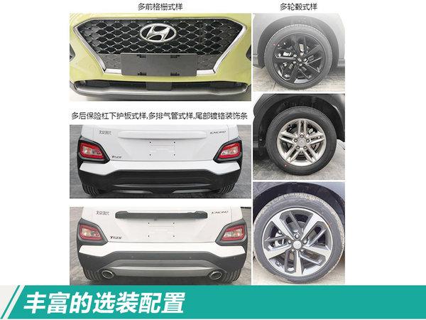 北京现代ENCINO新SUV已投产 百公里加速7.7s-图4