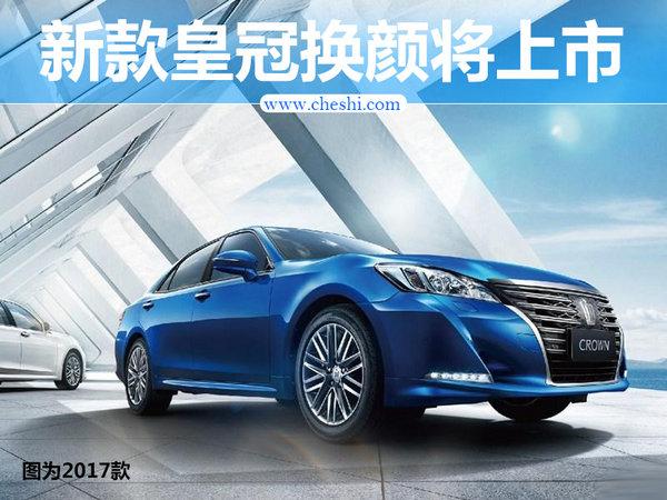 一汽丰田皇冠换新颜将上市 搭2.0T发动机-图1