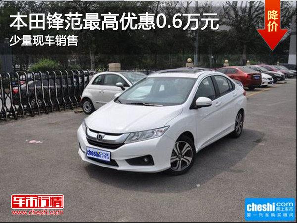 锋范乌鲁木齐市优惠6000元 现车在售-图1