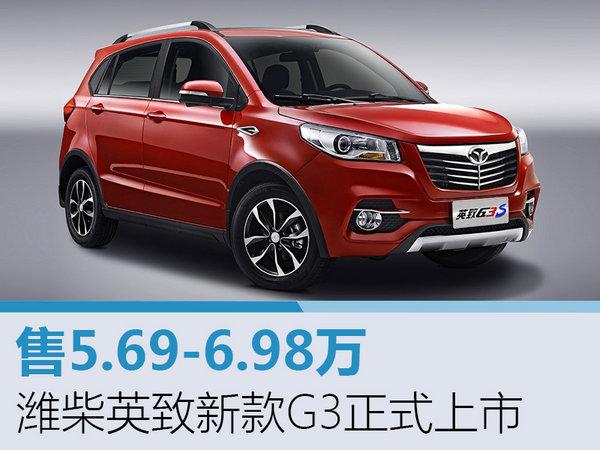 潍柴英致新款G3正式上市 售5.69-6.98万-图1