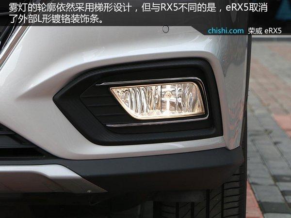 三擎SUV代表作 荣威eRX5深度实拍解析-图2