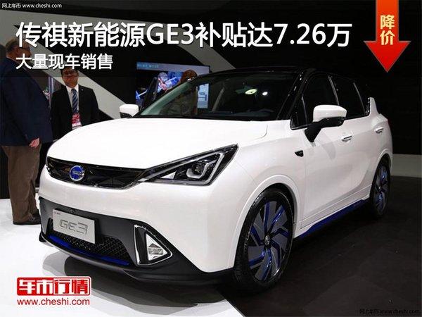 深圳传祺GE3补贴优惠7.26万 粤B不限行-图1