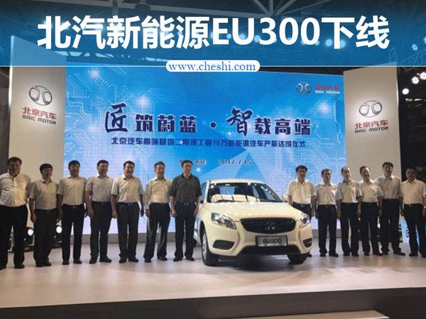 北汽新能源EU300正式下线 竞争帝豪EV300-图1