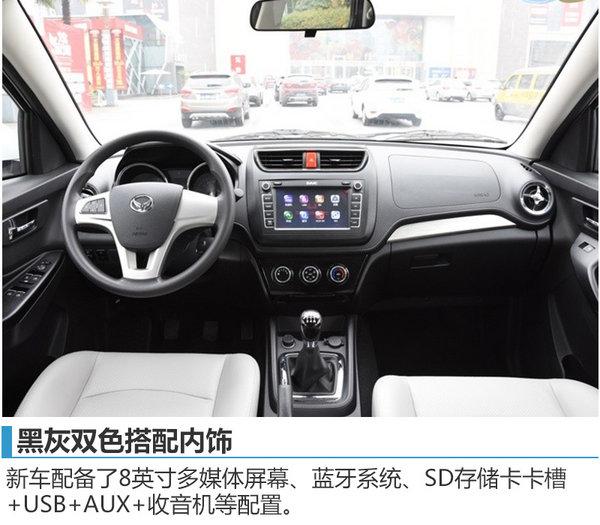 北汽幻速7座SUV-S3今日上市 5.38万元起-图3