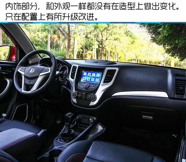 长安CS35家用越野车最低团购促销价格高清图片