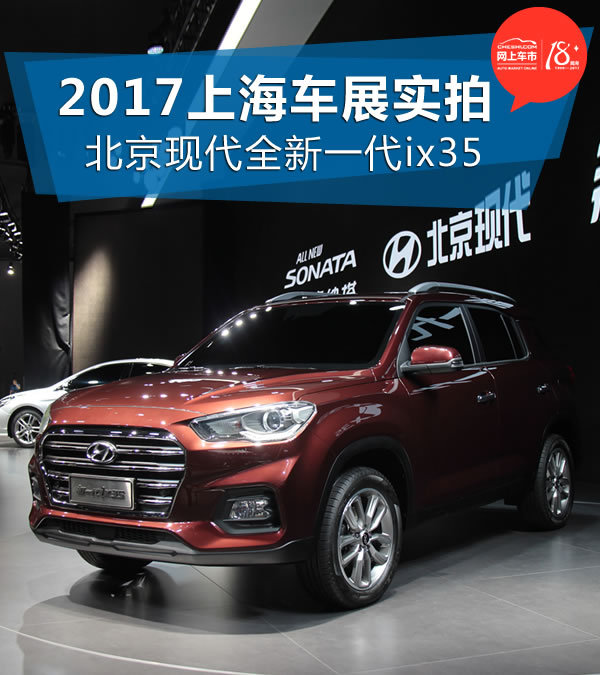 2017上海车展 北京现代全新一代ix35实拍-图1