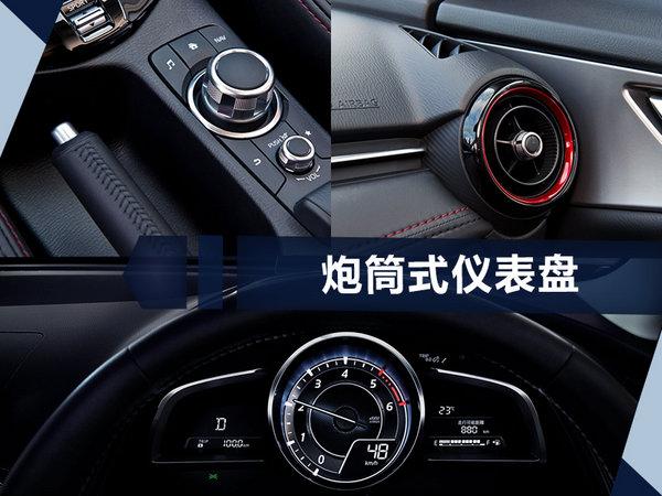 马自达CX-3正式上市 售万元-图6