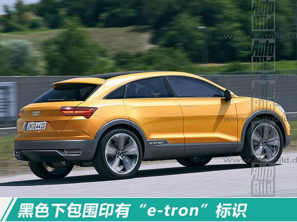 奥迪将推Q4纯电动SUV 2019年上市/将在华投产-图1