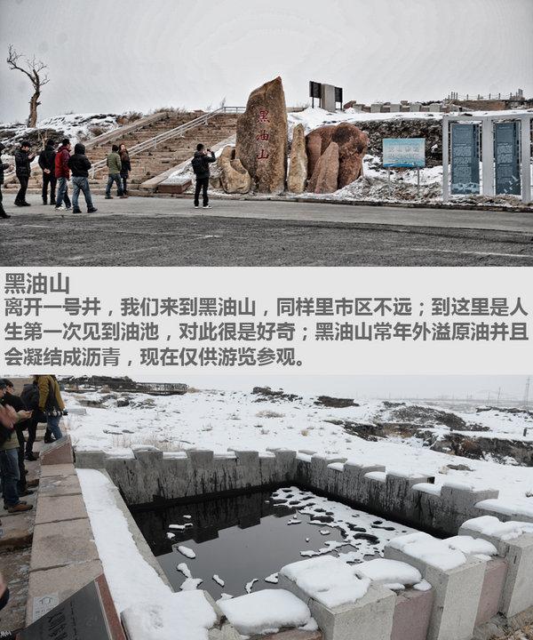 探秘西域石油城 长安马自达CX-5冬季试驾会-图3