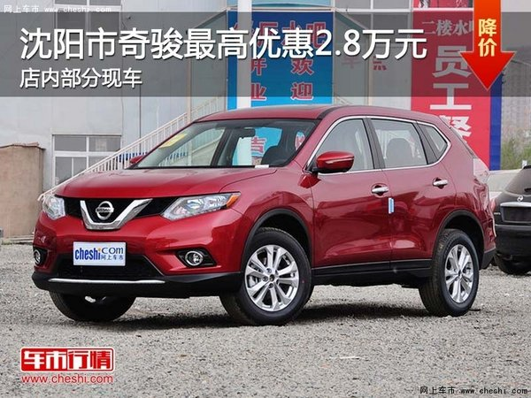 沈阳市奇骏最高优惠2.8万元 现车在售-图1