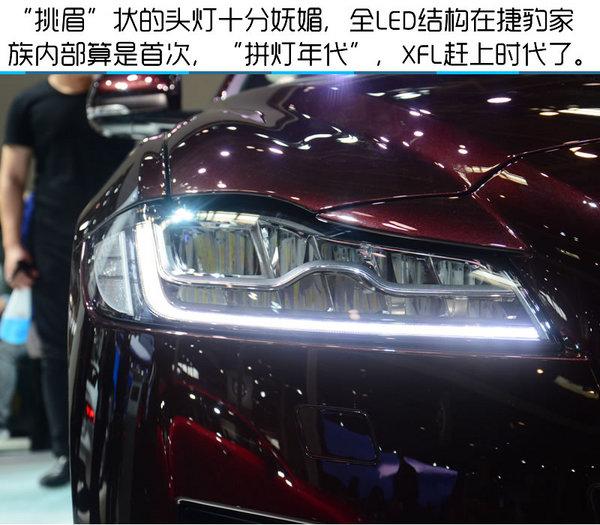 2016北京车展 全新奇瑞捷豹XFL实拍-图6