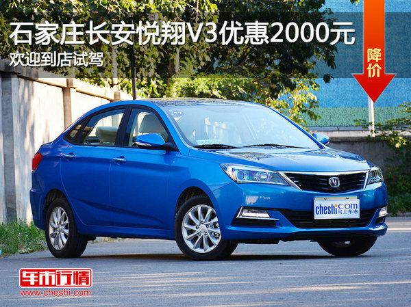 长安悦翔V3优惠2000元 降价竞争比亚迪F3-图1