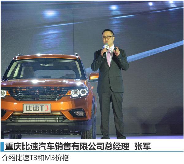 比速品牌/新车正式发布 将于12月上市-图3