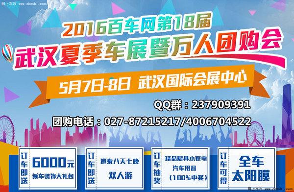 5月7-8日 武汉车展国际会展中心雪铁龙-图1