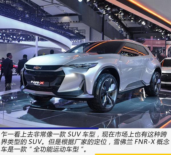 离我们最近的新能源跨界车 雪佛兰FNR-X概念车实拍-图3