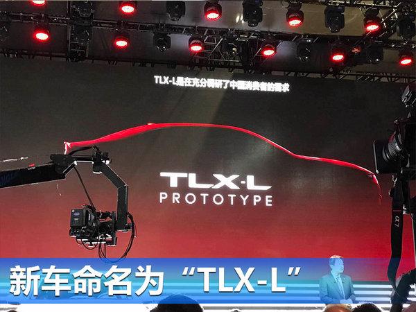 讴歌国产TLXL 上海国际车展 正式首发-图2
