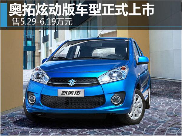 奥拓炫动版车型正式上市 售5.29-6.19万元-图1