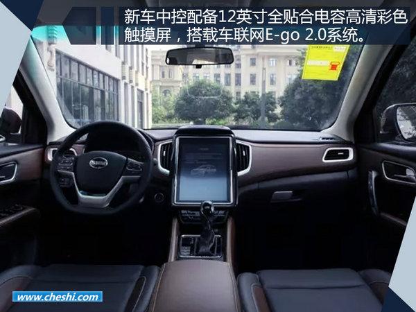 斯威X7自动挡8月25日上市 预售10.39-11.59万-图4