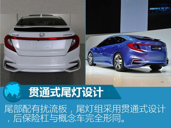 东风本田首款两厢车将上市 搭1.5L发动机-图5