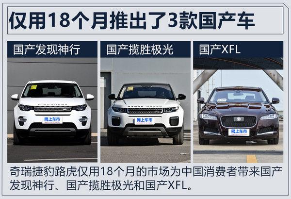 前10月销量超去年总和 奇瑞捷豹路虎明年再推新车-图4