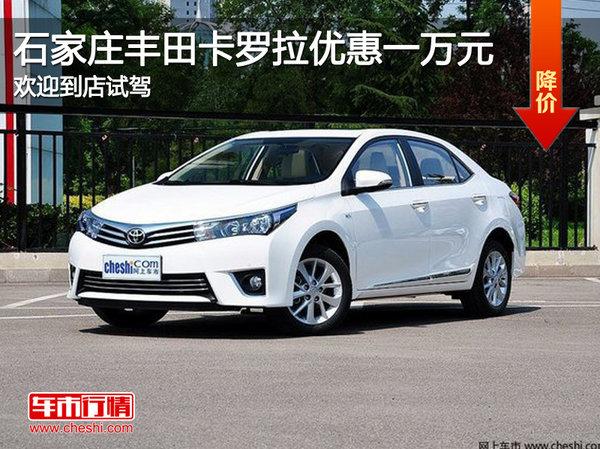 丰田卡罗拉优惠一万元 降价竞争雷凌-图1