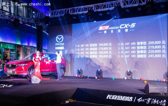 新感官SUV 马自达第二代CX-5深圳上市-图6