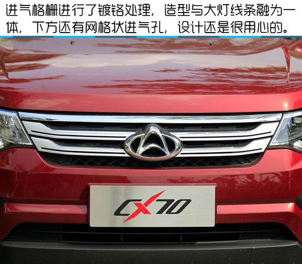 硬汉外表下有一颗暖男心 长安CX70试驾-图4