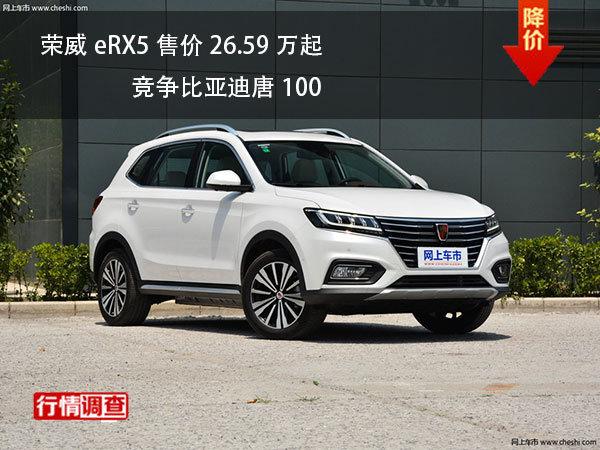 荣威eRX5售价26.59万起 竞争比亚迪唐100-图1