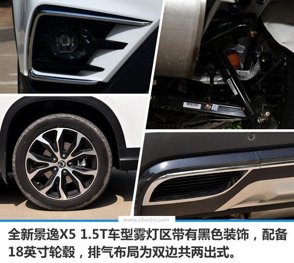 东风风行全新景逸X5 1.5T/X6上市 XX万元起售-图1