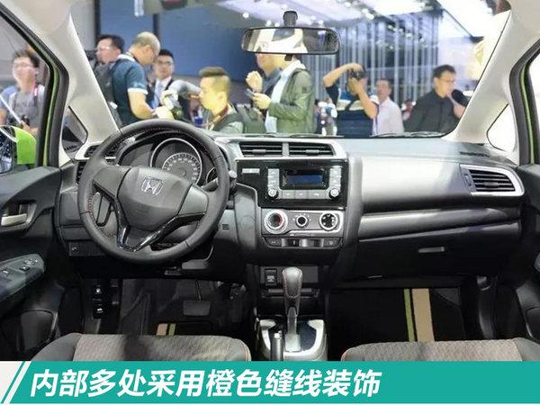 广汽本田新飞度3天后上市 涨0.12万元/增3款车型-图7