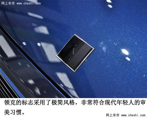 轻奢之风 实拍LINK&CO 01 耀蓝Pro-图5