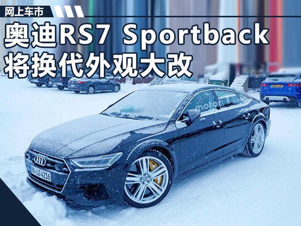 奥迪RS7 Sportback将换代 外观大改动力更强-图1