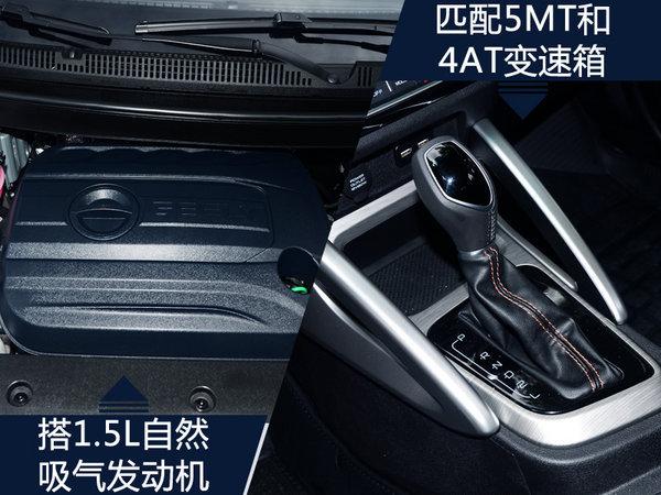 吉利远景X3将8月25日上市 预售5.59-7.39万-图6