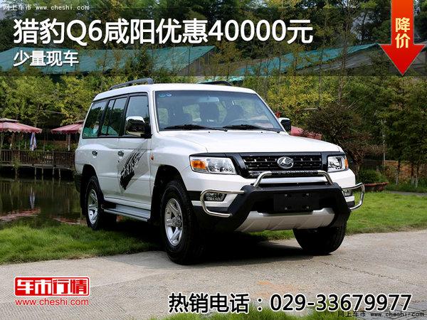猎豹Q6咸阳优惠40000元 少量现车-图1