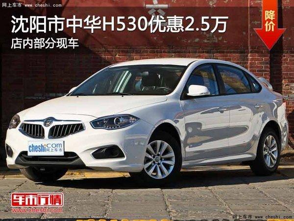 中华H530优惠2.5万 降价竞争东南V5菱致-图1