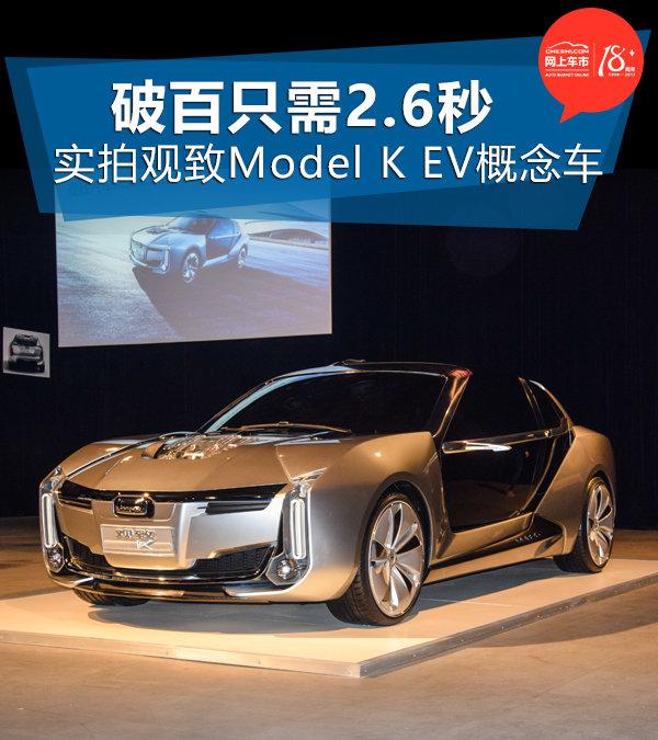 破百只需2.6秒 实拍观致Model K EV概念车-图1