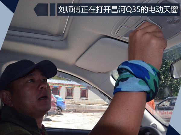老司机开小鲜肉 北汽昌河Q35滇藏体验-图20