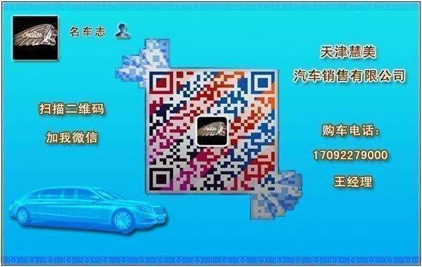 17款奔驰迈巴赫S600 美规价格津门最优惠-图9