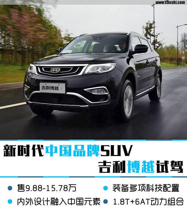 新时代中国品牌SUV翘楚 吉利博越试驾-图1