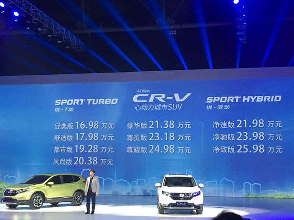东风本田全新CR-V正式上市 16.98-24.98万-图2