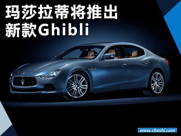 玛莎拉蒂将推出新Ghibli搭3.0T发动机 外形大变-图1