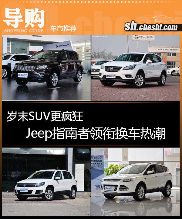 2014款jeep指南者   厂商指导价:22.19-28.09万   2014款指高清图片