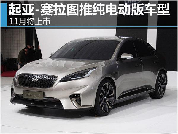 起亚-赛拉图推纯电动版车型 11月将上市-图1