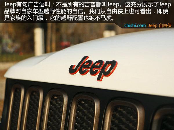 吉普也能天然呆? Jeep自由侠 75周年纪念版实拍-图5