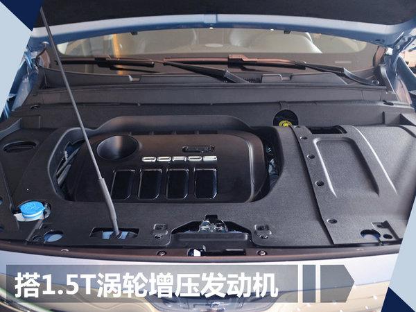 观致Model Young SUV配置曝光-图9