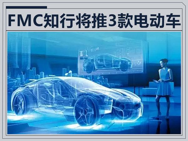 """知行FMC将发布3款电动车 做工""""超过""""特斯拉-图1"""