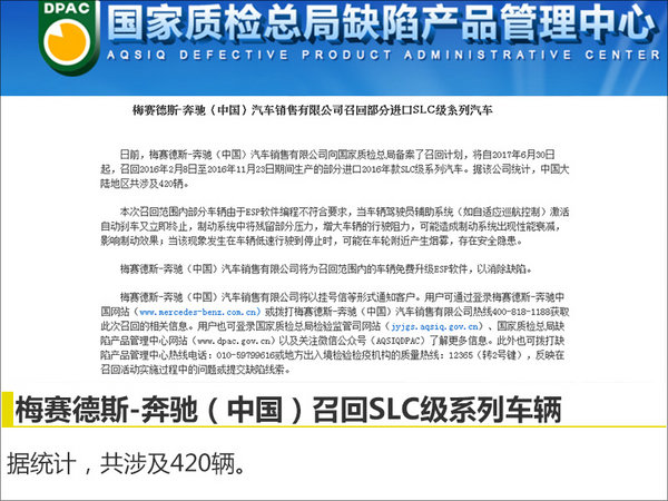 奔驰SLC制动系统性能衰退存隐患 将启动召回-图4