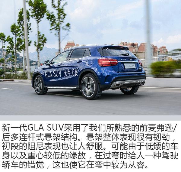 """年轻人你的""""玩具""""到了!试驾新一代GLA SUV-图8"""