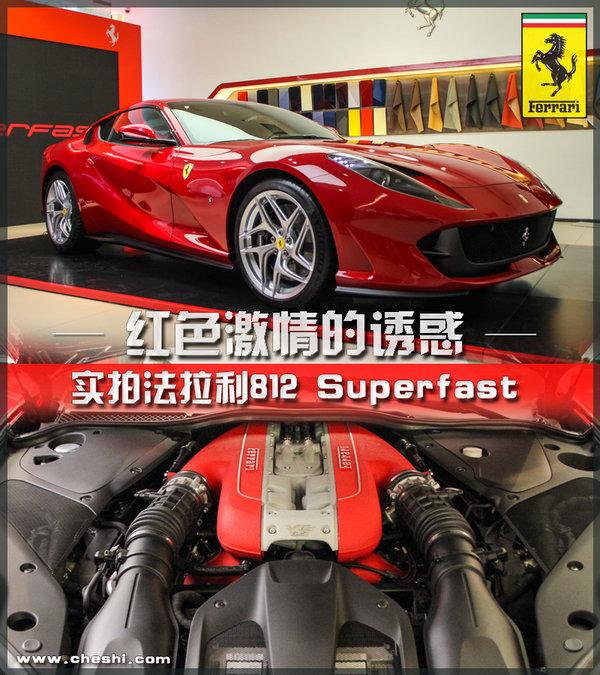 红色激情的诱惑 实拍法拉利812 Superfast-图1