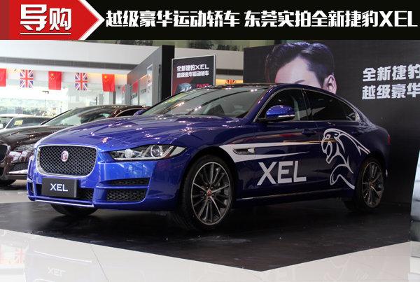 越级豪华运动轿车 东莞实拍全新捷豹XEL-图1